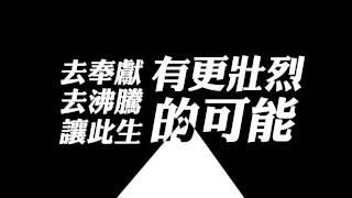 八三夭2013最新單曲 [鋼鐵人] 歌詞試聽版 thumbnail