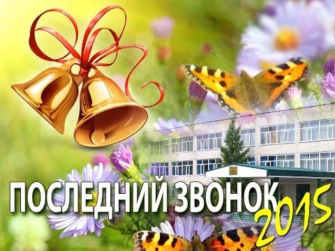 Последний звонок-2015 в школе №2 г. Губаха Пермского края