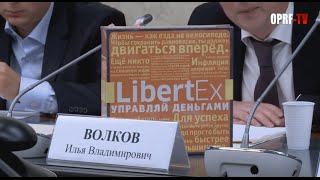 FOREX CLUB принял участие в совещании Общественной Палаты по финансовой грамотности(, 2014-10-03T07:34:41.000Z)