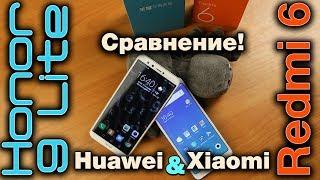 Huawei против Xiaomi \\ Купить Redmi 6 или Honor 9 lite?! Ответы на вопросы! Сравнение!