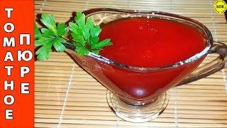 Восхитительное домашнее томатное пюре  - делаем каждый год