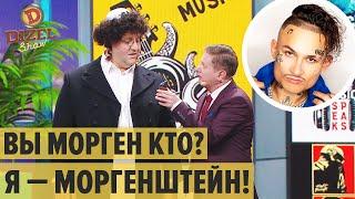 Концерт Моргенштерна в Киеве: как еврей стал Королем Хайпа – Дизель Шоу 2021 | ЮМОР ICTV