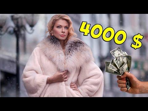 УКРАЛИ ШУБУ за 4000 $ ► Аферисты в сетях