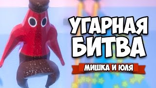 A Gummy's Life ♦ УГАРНАЯ БИТВА - КОНФЕТНАЯ СТЫЧКА