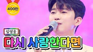 【클린버전】 임영웅 - 다시 사랑한다면 💙사랑의 콜센타 56화💙 TV CHOSUN 210520 방송