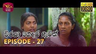 Weeraya Gedara Awith | වීරයා ගෙදර ඇවිත් | Episode - 27 | 2019-04-21 | Rupavahini TeleDrama Thumbnail