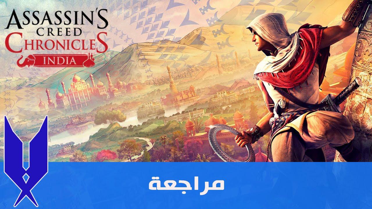 Assassin's Creed Chronicles: India | مراجعة - YouTube
