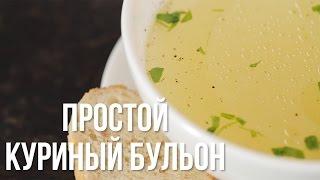 Простой куриный бульон [eat easy]