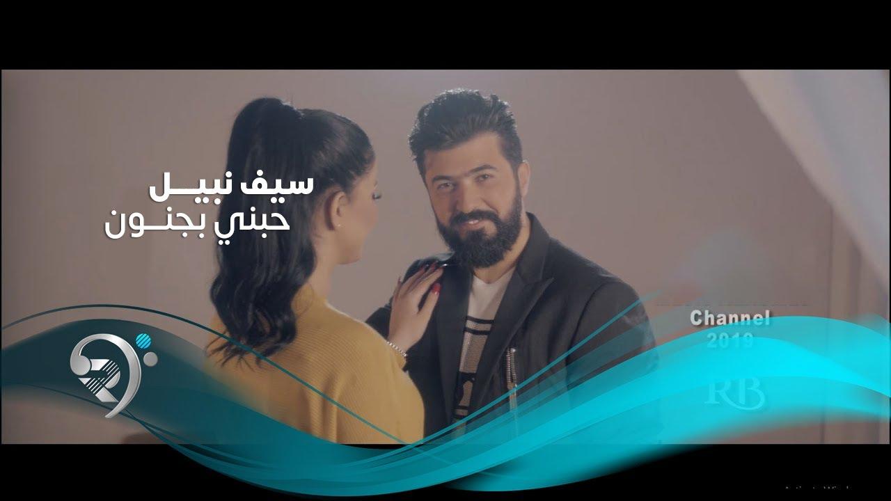 Saif Nabeel - Habne (Official Video) | سيف نبيل - حبني بجنون - فيديو كليب حصري