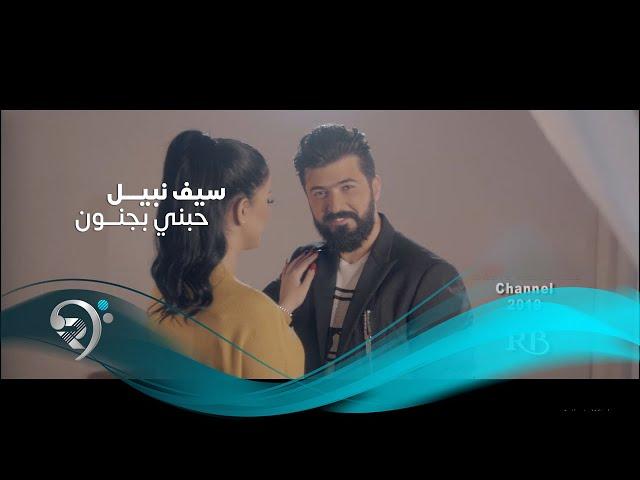 Saif Nabeel - Habne (Official Video)   سيف نبيل - حبني بجنون - فيديو كليب حصري