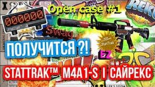 ВЫПАЛ САЙРЕКС И БФ!  | CS-GO, Dota2 Open case  #1