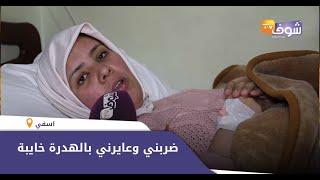 الشابة لي سلخها مصري وسط الشارع بآسفي تفجرها: