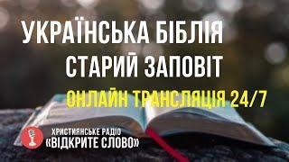 🔴 Біблія Старий Заповіт українською мовою – онлайн трансляція (24/7)