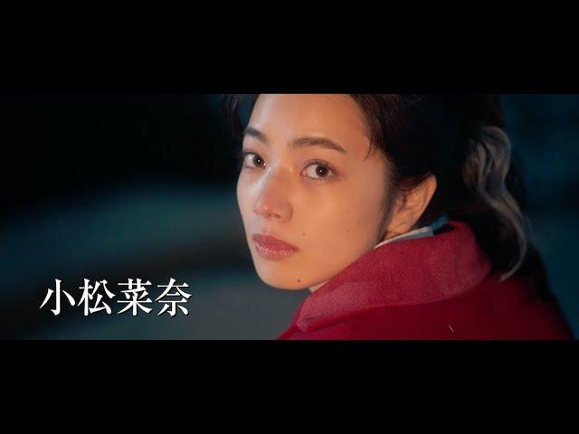 小松菜奈&宮沢氷魚が恋人役『ムーンライト・シャドウ』特報映像