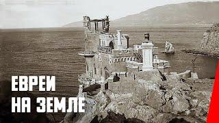 Евреи на земле (1927) документальный фильм