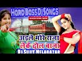 देवी का सुपरहिट Dj Songs    Aile More Raja Leke Dhol Baja Dj Songs 2019    Dj Sujit Helabazar
