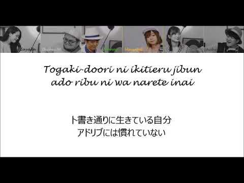 おとなの掟 / Doughnuts Hole (Goose House Cover Rom/Kanji Lyrics)