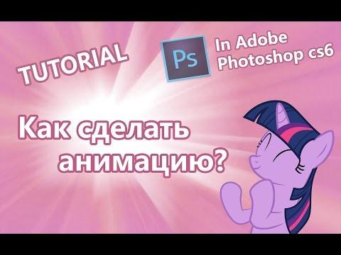 TUTORIAL | Как сделать пиксельную анимацию в фотошопе? [RUS] | Adobe Photosop cs6
