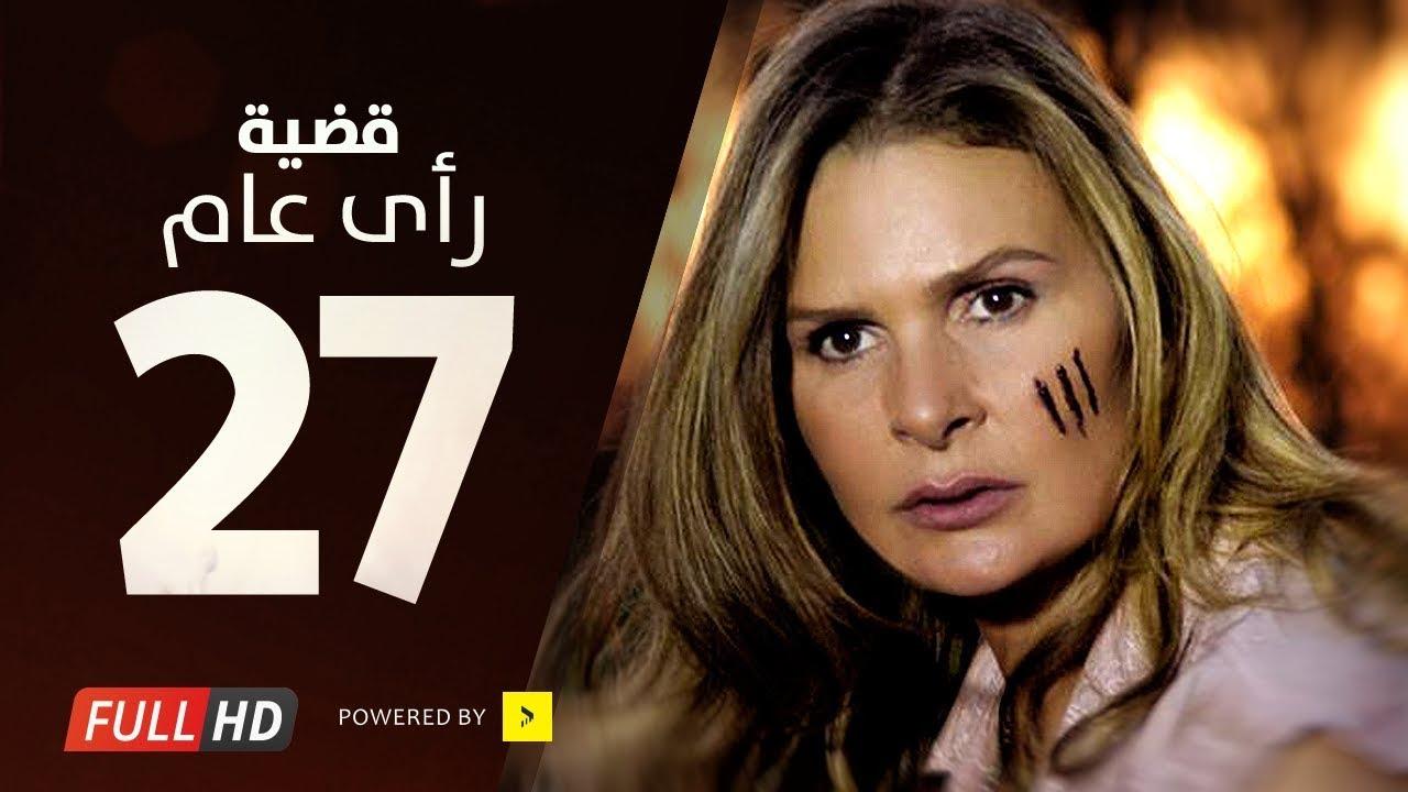 Download مسلسل قضية رأي عام HD - الحلقة ( 27 ) السابعة والعشرون / بطولة يسرا - Kadyet Ra2i 3am Series Ep27
