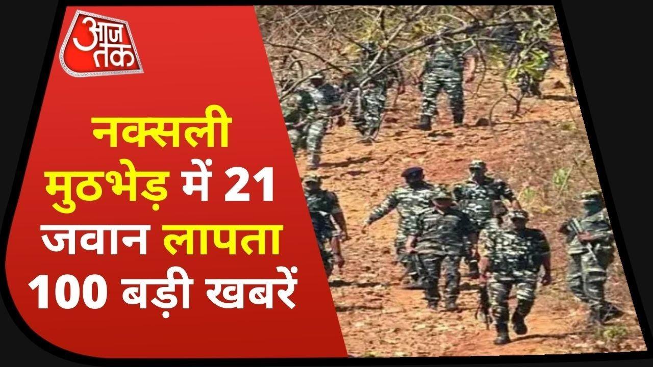 Hindi News Live: नक्सलियों से मुठभेड़ में 21 जवान लापता | Shatak Aaj Tak | Speed News