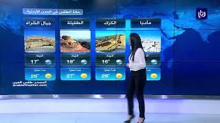 النشرة الجوية الأردنية من رؤيا 22-6-2019 | Jordan Weather