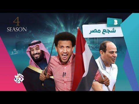 جو شو | الموسم الرابع | الحلقة 3 | شجع مصر