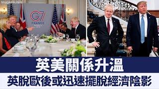 G7峰會英美首腦會晤 醞釀大規模雙邊貿易協議 新唐人亞太電視 20190828