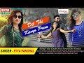 Dil Thi Karyo Prem || Trailer || Piya Panchal || Video Coming Soon