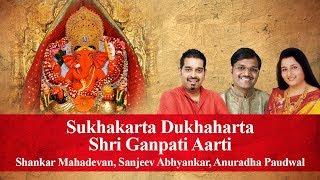 Sukhakarta Dukhaharta Aarti | Shankar Mahadevan | Anuradha Paudwal | Sanjeev Abhyankar