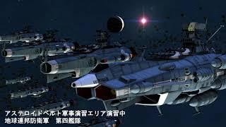 【宇宙戦艦ヤマト2202】 地球連邦防衛艦隊集結2202風リメイク/アンドロメダ 曲無しバージョン