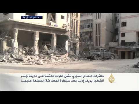 طائرات النظام السوري تشن غارات على مدينة جسر الشغور