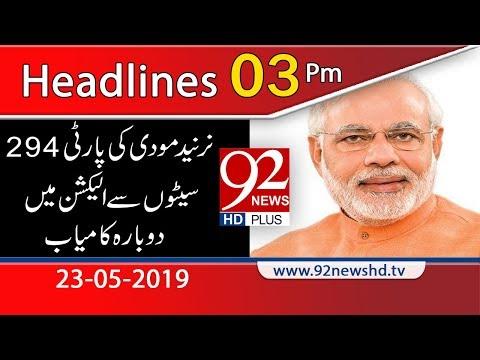 News Headlines | 3:00 PM | 23 May 2019 | 92NewsHD