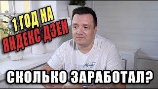 ГОД НА ЯНДЕКС ДЗЕН. Сколько удалось заработать на Яндекс Дзен за Год