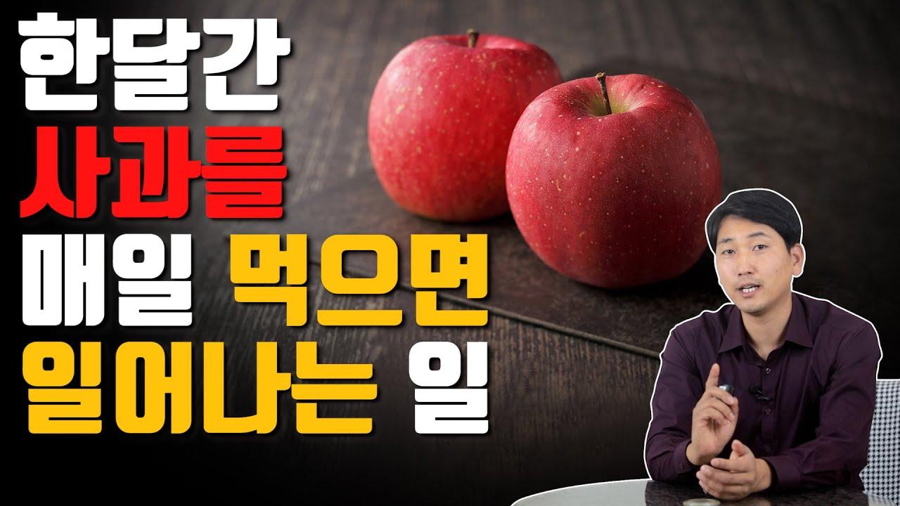 한달간 사과를 매일 먹으면 일어나는 일 [방태환 원장의 5분 건강정보]