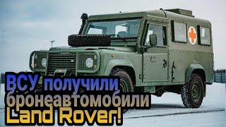 ВСУ получили бронеавтомобили Land Rover!