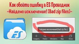 Как обойти ошибку в ES Проводник - Найдено исключение [Bad zip file]