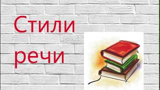 Стили речи. Русский язык в 5 классе.