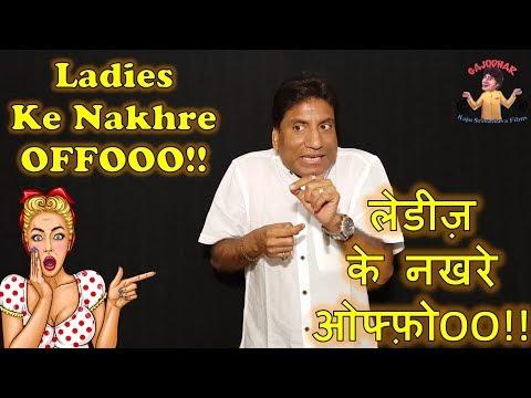 Ladies Ke Nakhre OFFOOO!! लेडीज़ के नखरे ओफ्फोOO!! Raju Srivastav Comedy