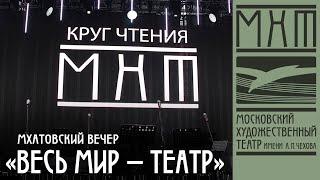 Мхатовский вечер «Круг чтения»: «Весь мир — театр» (режиссёр Марина Брусникина), МХТ  Чехова (2012)