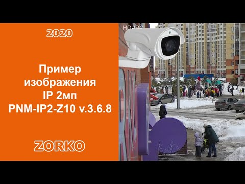Поворотная управляемая IP-камера ZOOM 10Х PNM-IP2-Z10 V.3.6.8