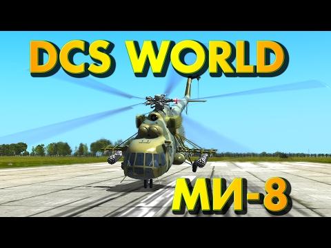 DCS World - Обзор. Обучение. Гайд. Управление вертолётом МИ-8 (Ми-8МТВ2)
