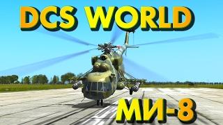 DCS World - Обзор. Обучение. Гайд. Управление вертолётом МИ-8 (Ми-8МТВ2)(Digital Combat Simulator World - Обзор. Обучение. Гайд. Управление вертолётом МИ-8 (Ми-8МТВ2) Не забудь поставить лайк этому..., 2013-10-21T08:15:20.000Z)