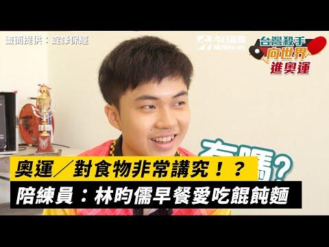 奧運/對食物非常講究!?陪練員:林昀儒早餐愛吃餛飩麵
