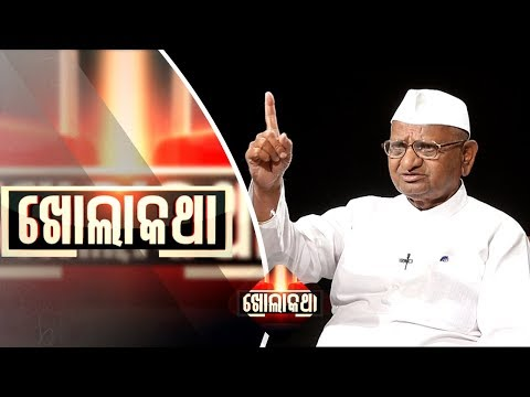 Khola Katha Ep 522 24th Nov 2017 || Exclusive Interview with Anna Hazare