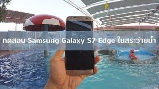 Review Samsung Galaxy S7 edge   Water proof  ทดสอบการกันน้ำกับ ซัมซุงแกแลคซี่ เอสเจ็ด เอดจ์