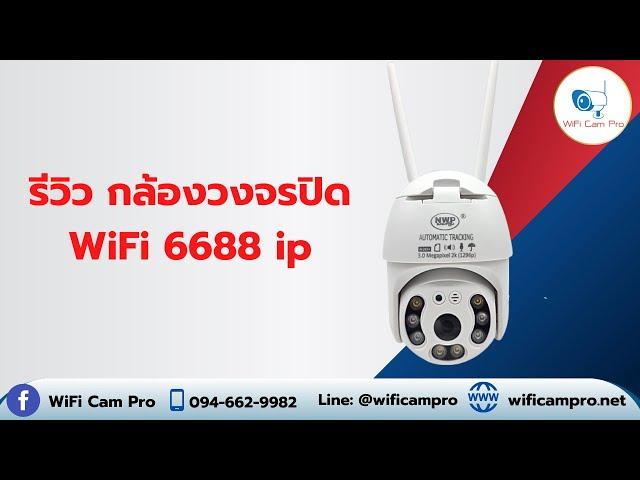 รีวิว กล้อง WiFi 6688ip 3 ล้านพิกเซล