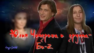 �������� ���� Юлия ЧИЧЕРИНА и группа-Би-2-Мой рок н ролл...1080рHD ������