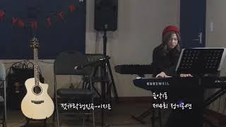 젓가락행진곡 (cover.) 음악1동 제4회 정기공연 2018/12/22