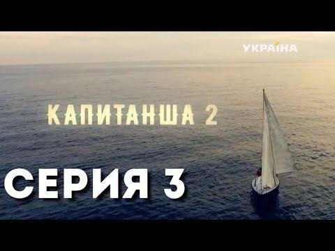 Капитанша-2 (Серия 3)