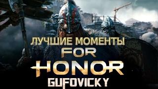 Гуфовский в FOR HONOR & Overwatch — Лучшие моменты